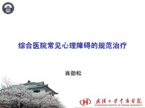 治疗心理疾病的医院,求助 上海比较好的治疗精神心理疾病的医院