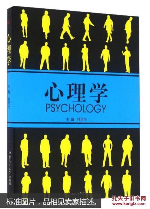 心理学网,有没有心理学的网络课程
