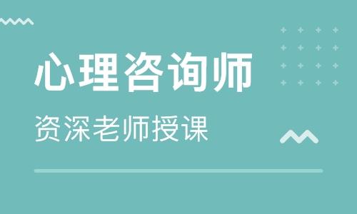 心理咨询上海,上海最著名的心理咨询机构