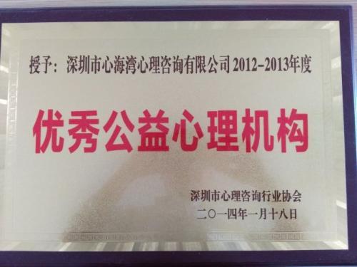 深圳心理机构,深圳心理咨询机构有很多,一般找哪家靠谱?