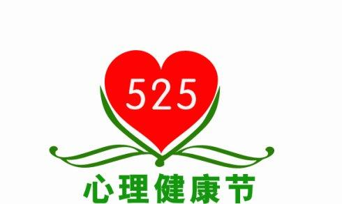 525心理网