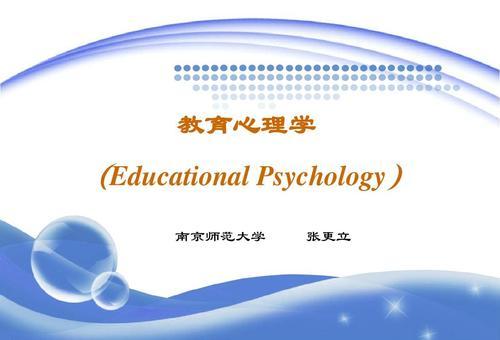 南京心理学,急 !!!!!南京师范大学的心理学