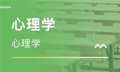 深圳心理学,深圳大学的应用心理学好不好?