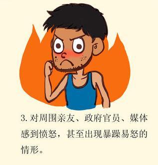 情绪不稳定易怒生气,情绪不稳定易怒生气