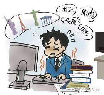 工作焦虑怎么缓解,你是如何缓解工作带来的焦虑的?