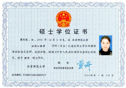 北京心理科