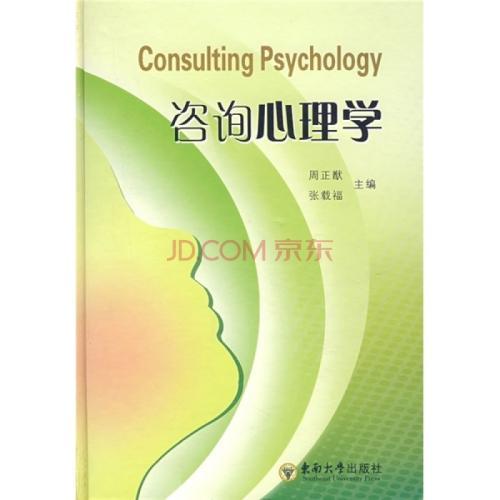 西安心理学