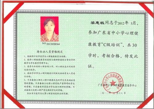 心理健康证,心理健康教育c证与国家心理三级证书的区别