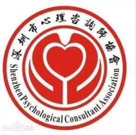 深圳心理,深圳靠谱心理咨询机构有哪些?